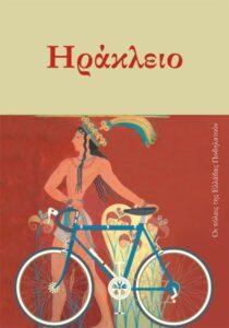 Critical Mass Heraklion | Now Cycling